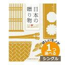 カタログギフト 内祝い 1つ選べる 出産内祝い CATJAPAN003 /日本の贈りもの 橙(だいだい) 1つもらえる シングルチョイス カタログギフト CATJAPAN003結婚内祝い 初節句内祝い 記念品 お祝い