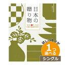 カタログギフト 内祝い 1つ選べる 出産内祝い CATJAPAN004 /日本の贈りもの 抹茶(まっちゃ) 1つもらえる シングルチョイス カタログギフト CATJAPAN004結婚内祝い 初節句内祝い 記念品 お祝い