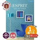 ショッピングカタログギフト カタログギフト 内祝い 1つ選べる 出産内祝い エスプリ ESPRIT002 /エスプリ ピュア 1つもらえる シングルチョイス カタログギフト ESPRIT002