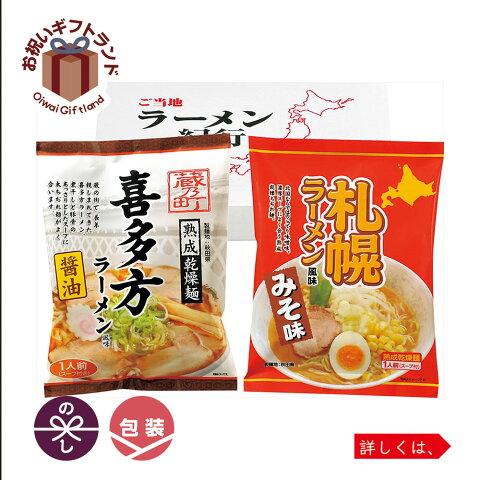 麺類 ギフト GTS-35 /ご当地ラーメン 乾麺 セット2食 GTS-35出産内祝い おいしい 結婚内祝い 法事