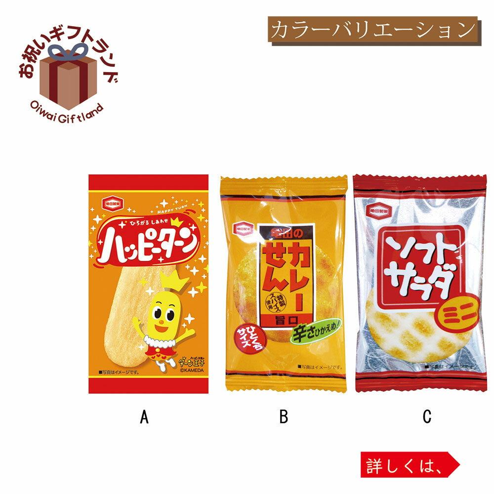 亀田製菓 あられ詰め合わせ 1枚 おせんべい商品
