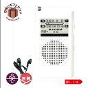 ショッピング防災 アナバス ポケットラジオ PR-950| ラジオ 防災 PR-950