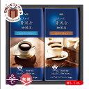 法人ギフト コーヒー お中元 御中元 お手土産 お年賀 ZD-10J /ちょっと贅沢な珈琲店ドリップコーヒーギフト ZD-10J