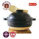 長谷園 土鍋 ごはん土鍋 かまどさん 3合炊き 直径:240...
