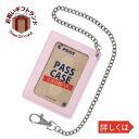 パイロット 筆記具 パスケース Pass Case くさり付パス入 記念品