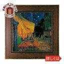 壁掛け飾り 絵画 お祝い 記念品 おしゃれ かわいい MW-10041ゴッホ 「夜のカフェテラス」 MW-10041
