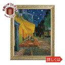 壁掛け飾り 絵画 お祝い 記念品 おしゃれ かわいい | ゴッホ 「夜のカフェテラス」 MW-14007 | 絵画 |
