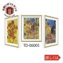 壁掛け飾り 絵画 お祝い 記念品 おしゃれ かわいい TD-06005トリック ダブルアート(ゴッホ 「ひまわり」、 「夜のカフェテラス」) 壁掛用 TD-06005
