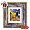 壁掛け飾り 絵画 お祝い 記念品 おしゃれ かわいい MW-05023ゴッホ 「夜のカフェテラス」 MW-05023