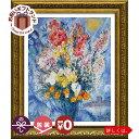 壁掛け飾り 額 お祝い 記念品 おしゃれ かわいい MC-18003マルク シャガール 「ブーケ ドゥ フルール」 MC-18003