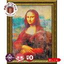 壁掛け飾り 額 お祝い 記念品 おしゃれ かわいい EC-18002エリック シェスティエール 「ダヴィンチ モナリザ」 EC-18002