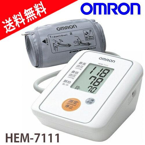 オムロン 血圧計 上腕式 OMRON デジタル自動血圧計 HEM-7111【ギフト対応不可】【送料無料】