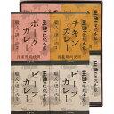 三田屋総本家 職人が選んだ肉使用 3種のカレーギフト