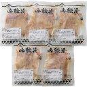 吟醸かしわ漬(鶏モモ肉)5袋 【送料無料】 【メーカ