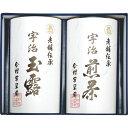 今村芳翠園 宇治茶詰合せ 50-KE 【ギフト対応不可】 【送料無料】