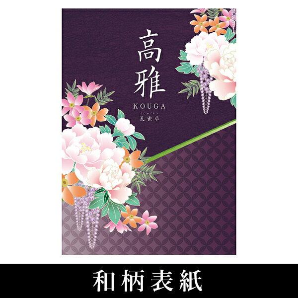 表紙が選べるカタログギフト 30800円コース...の紹介画像2