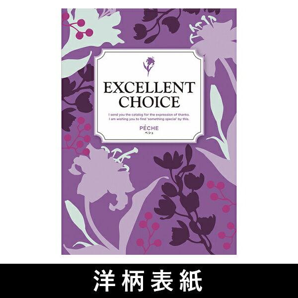 表紙が選べるカタログギフト 30800円コース...の紹介画像3