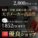 表紙が選べるカタログギフト 2800円コース BO カタログ ギフト CATALOG GIFT