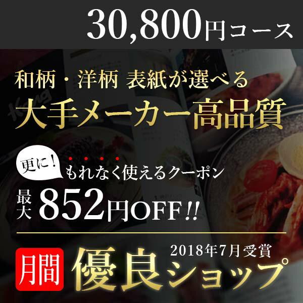 表紙が選べるカタログギフト 30800円コース ...の商品画像