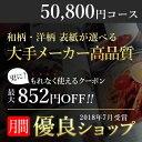 表紙が選べるカタログギフト 50800円コース VOO 送料無料 カタログ ギフト CATALOG GIFT