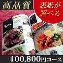 表紙が選べるカタログギフト 100800円コース XOO 送料無料 カタログ ギフト CATALOG GIFT