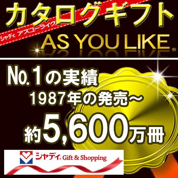 カタログギフト 100800円コース XOO シャディAYLアズユーライク ダイヤモンドリリー