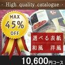 表紙が選べるカタログギフト 10600円コース AOO 【激安当店最安シリーズ】カタログ ギフト CATALOG GIFT