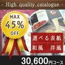 表紙が選べるカタログギフト 30600円コース COO 送料無料 【激安当店最安シリーズ】カタログ ギフト CATALOG GIFT