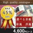 表紙が選べるカタログギフト 4600円コース DO 【激安当店最安シリーズ】カタログ ギフト CATALOG GIFT