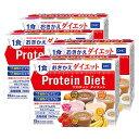 【送料無料】DHC プロティンダイエット50g×15袋入(5味×各3袋)×4箱 ダイエット プロテイ...