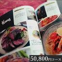 表紙が選べる カタログギフト 50800円コース VOO 送...