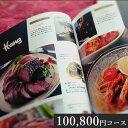 カタログギフト 100800円コース XOO 表紙が選べる 送料無料 カタログ ギフト CATALOG GIFT