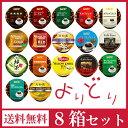 キューリグ k-cup ブリュースター Kカップ k-cup コーヒー ブリューワー専用 選べる8