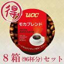 キューリグ コーヒーメーカー専用 ブリュースター Kカップ(12個入) モカブレンド [302485] モカブレンド8箱セット【包装不可】