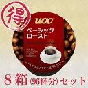 キューリグ コーヒーメーカー専用 ブリュースター Kカップ(12個入) ベーシックロースト8箱セット [302487]【包装不可】