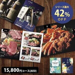 カタログギフト 15800円コース AEO 表紙が選べる 送