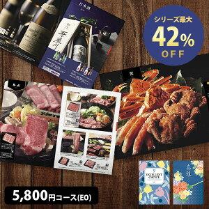 カタログギフト 5800円コース EO 表紙が選べる 人
