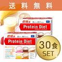 【送料無料】DHC プロテインダイエット50g×15袋入(5味×各3袋)×2箱 ダイエット プロティンダイエット 食品 DHC Protein Diet【ギフト...