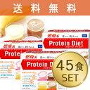 【送料無料】DHC プロティンダイエット50g×15袋入(5味×各3袋)×3箱 ダイエット プロテイン ダ...