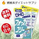 フォースコリー DHC 60日分(30日分×2袋)【送料無料...