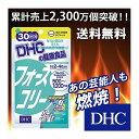 フォースコリー DHC(30日分)【送料無料/メール便につき...