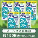 フォースコリー DHC 150日分 (30日分X5袋)【メール便 送料無料】【ギフト対応不可】