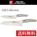 【送料無料】ヘンケルス Zwilling ツイン Gift Collection 30847-002