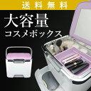 収納上手なコスメボックスDX COB-350 イモタニ 鏡付き 化粧品 化粧箱 収納 日本製【送料無料】 【ギフト対応不可】