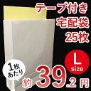 【Lサイズ25枚】宅配袋 お徳用 400mm×320mm×1...