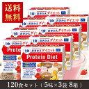 DHC プロティンダイエット50g×15袋入 【送料無料】(5味×各3袋)× 8箱 ダイエット プ