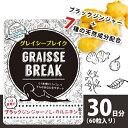 グレイシーブレイク 30日分 Graisse Break ブラックジンジャー サプリメント ダイエット 燃焼【メール便 / 送料無料】【ギフト対応不可】