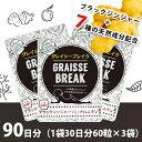 グレイシーブレイク 90日分 Graisse Break ブラックジンジャー サプリメント ダイエット 燃焼【メール便 / 送料無料】【ギフト対応不可】