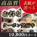 表紙が選べるカタログギフト 10800円コース AOO カタログ ギフト CATALOG GIFT