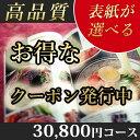 表紙が選べるカタログギフト 30800円コース COO 送料無料 カタログ ギフト CATALOG GIFT